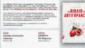 Παρουσίαση του νέου βιβλίου «Το Βιβλίο της Αντιγήρανσης» στην Λάρισα