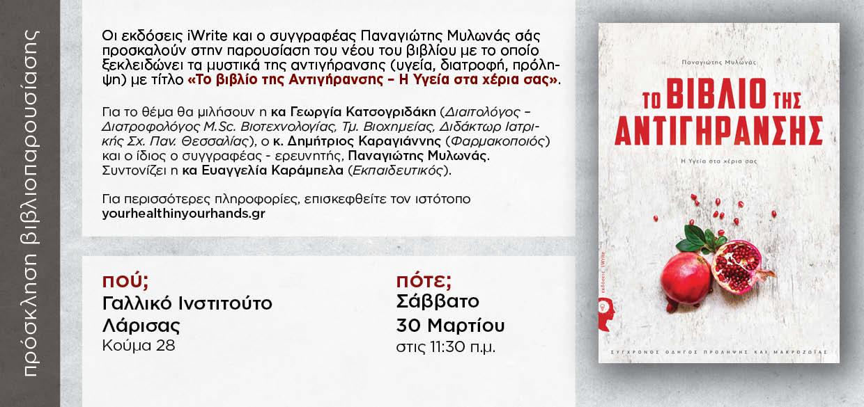 """Παρουσίαση του νέου βιβλίου """"Το Βιβλίο της Αντιγήρανσης"""" στην Λάρισα"""